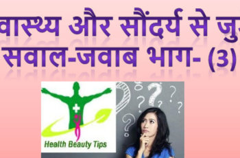 health-beauty-questions-answers-part- 3