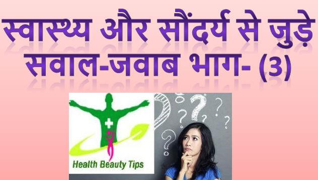 health-beauty-questions-answers-part- 3 /सौंदर्य से जुड़े सवाल-जवाब भाग- 3