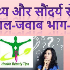 health beauty questions answers part 2