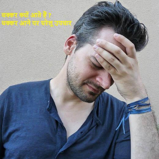 chakkar aana reason home remedies चक्कर आने का कारण तथा घरेलू उपचार के टिप्स