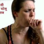 खांसी की अचूक दवा तथा खांसी के 22 घरेलू उपचार sukhi balgam wali khansi ke gharelu desi ilaj