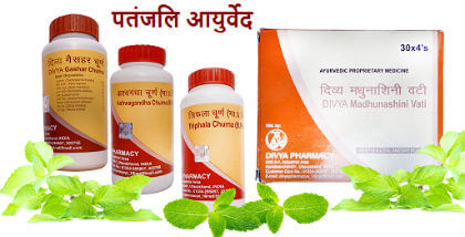 पतंजलि आयुर्वेद /Patanjali medicine for heart Cough Anemia