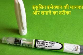 इंसुलिन इंजेक्शन : लगाने का तरीका, सावधानी और साइड इफ़ेक्ट insulin injection lagane ka tarika side effects-