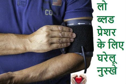 लो ब्लड प्रेशर का घरेलू आयुर्वेदिक उपचार Low blood pressure ayurvedic gharelu upchar ilaj