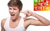 kaan dard ke gharelu upay ear pain cure कान में दर्द होने के कारण और प्रभावी घरेलू उपचार