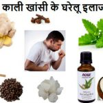काली खांसी इलाज kali khansi ka ilaj kukur khansi treatment