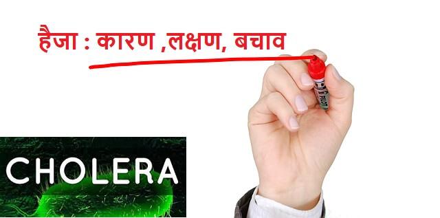 Haija Cholera karan lakshan bachav हैजा कारण, लक्षण और बचाव के उपाय