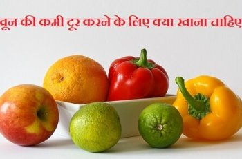 Khoon ki kami Anaemia karan ilaj खून की कमी होने के कारण, इलाज, क्या खाएं क्या ना खाएं