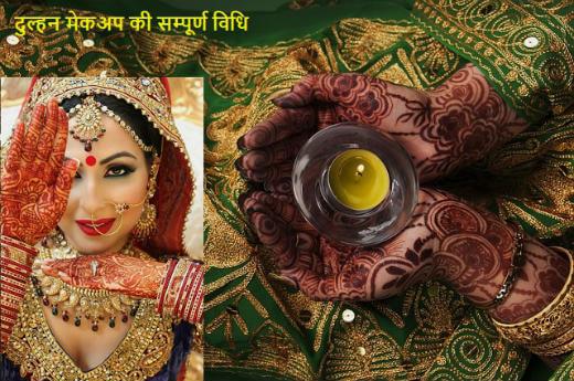 dulhan makeup tips hindi me part-2 दुल्हन मेकअप करने की विधि: पार्ट -2