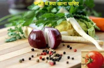 Pathri kidney stone me kya khana chahiye पथरी में क्या नही खाना चाहिए