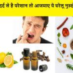 dant dard ke gharelu upchar दांत दर्द के घरेलू और आयुर्वेदिक उपचार
