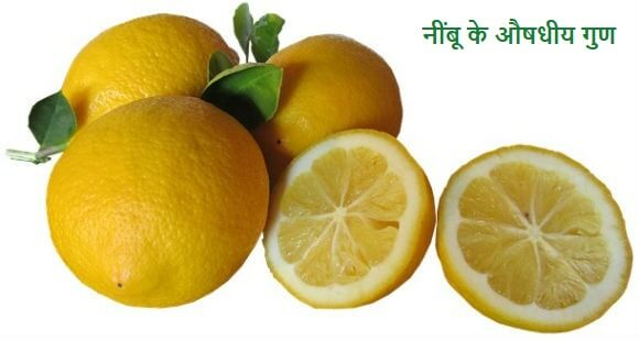 नींबू के फायदे lemon benefits and home remedies