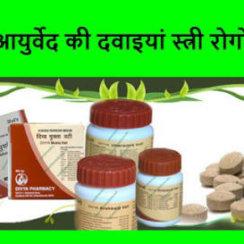 likoria ka ilaj in hindi patanjali श्वेतप्रदर ल्यूकोरिया की आयुर्वेदिक दवा पतंजलि