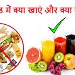 thyroid diet chart indian thyroid mein kya nahi khana chahiye थायराइड में क्या खाएं और क्या न खाएं