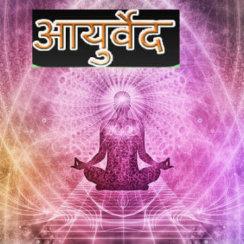 Ayurveda tridosha kaf pit vat hindi me जानिए क्या है त्रिदोष वात, पित्त और कफ