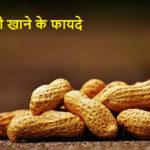 mungfali ke fayde khane ke tarike मूंगफली खाने के15 फायदे