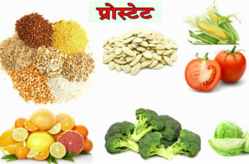 प्रोस्टेट की बीमारी में क्या खाएं तथा क्या ना खाएं prostate problem me kya khaye aur parhej