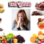 सर्दी जुकाम क्या खाएं क्या ना खाएं sardi jukam me kya khana chahiye nahi khana chahiye