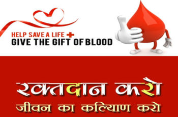 रक्तदान से पहले और बाद में रखें इन बातो का ख्याल तथा ब्लड डोनेट के फायदे blood donate ke fayde baad me kya khana chahiye