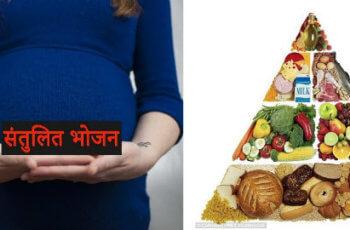 जानिए गर्भवती महिला के लिए संतुलित भोजन कैसा होना चाहिए pregnancy me best food in hindi