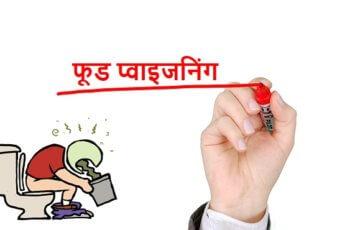 फूड प्वाइजनिंग (विषाक्त भोजन) के दौरान क्या खाना चाहिए food poisoning me kya khana chahiye