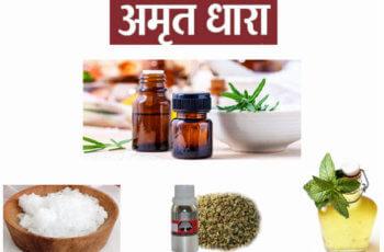 amrit dhara ke fayde banane ka tarika अमृतधारा के फायदे तथा इसे बनाने की विधि : अमृत धारा हर्बल मेडिसिन