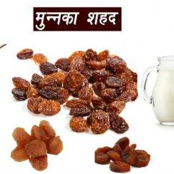 जानिए मुनक्का और दूध तथा मुनक्का और शहद के फायदे